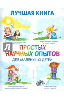 Лучшая книга простых научных опытов для маленьких детей - Дженис Ванклив