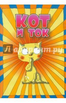 Кот и ток - Сергей Стельмашонок