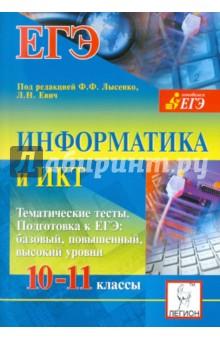 Информатика и ИКТ. 10-11 классы. Тематические тесты. Подготовка к ЕГЭ - Евич, Кулабухов, Ковалевская