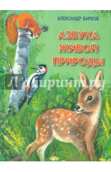 Азбука живой природы - Александр Барков