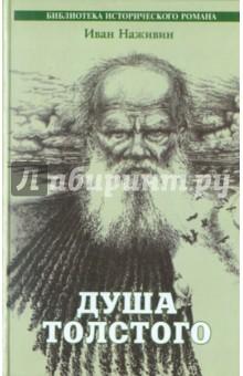 Купить Иван Наживин: Душа Толстого. Неопалимая купина