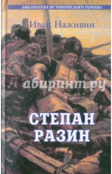Купить Иван Наживин: Степан Разин (Казаки) ISBN: 5-88010-195-9