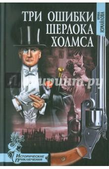 Три ошибки Шерлока Холмса - Ирина Измайлова