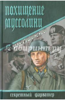 Похищение Муссолини - Богдан Сушинский