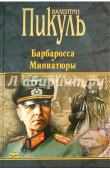 Валентин Пикуль. Барбаросса. Миниатюры. Издательство: Вече, 2013 г.