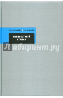 Неизвестный Сталин - Медведев, Медведев