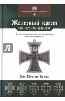 Железный крест: 1813-1870-1914-1939-1957 - Йорг Ниммергут