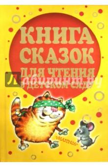 Книга сказок для чтения в детском саду - Коростылев, Карганова, Цыферов, Маршак, Пляцковский
