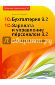 1C:Бухгалтерия 8.2. и 1С:Зарплата и управление персоналом 8.2. Курс для начинающих - Алексей Гладкий