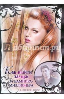 Купить Керрелин Спаркс: Как выйти замуж за вампира-миллионера ISBN: 978-5-17-074785-6