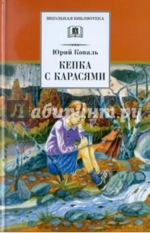 Кепка с карасями - Юрий Коваль