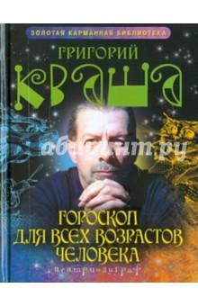 Гороскоп для всех возрастов человека - Григорий Кваша