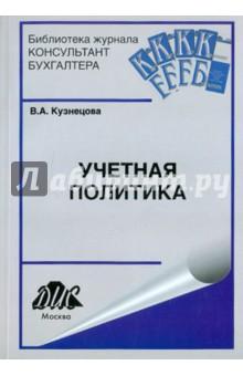 Учетная политика - В. Кузнецова