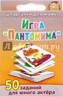 Игра Пантомима. 3-12 лет. 50 заданий для юного актера. 50 карточек