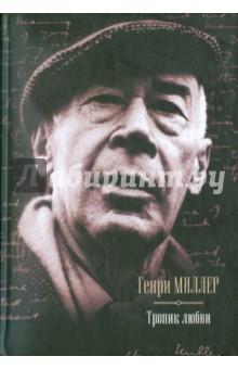 Тропик любви - Генри Миллер