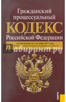 Гражданский процессуальный кодекс РФ по состоянию на 01.10.11