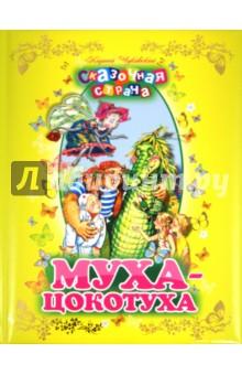 Корней Чуковский - Муха-цокотуха обложка книги