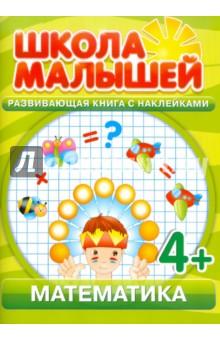 Математика. Развивающая книга с наклейками для детей с 4-х лет