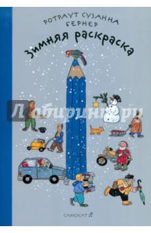 Ротраут Бернер - Зимняя раскраска обложка книги