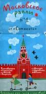 Хельга Патаки - Московское ралли. Игра по москвоведениюдля всей семьи. Выпуск №1 обложка книги