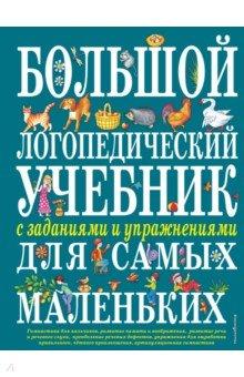 Елена Косинова— Большой логопедический учебник с заданиями и упражнениями для самых маленьких обложка книги