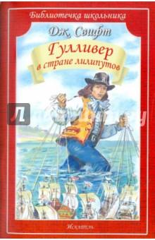 Гулливер в стране лилипутов - Джонатан Свифт