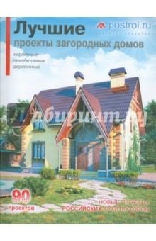 Каталог. Лучшие проекты загородных домов. 90 проектов