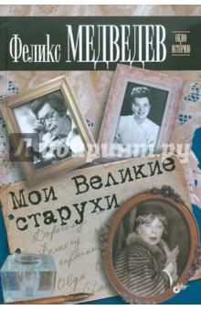 Мои Великие старухи - Феликс Медведев