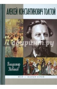 Алексей Константинович Толстой - Владимир Новиков