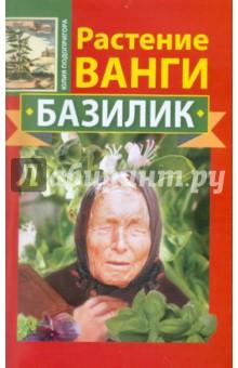 Растение Ванги. Базилик - Юлия Подопригора