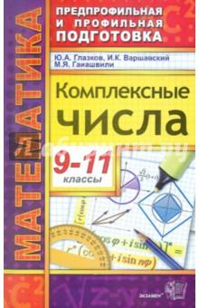 Комплексные числа. 9-11 классы - Глазков, Варшавский, Гаиашвили