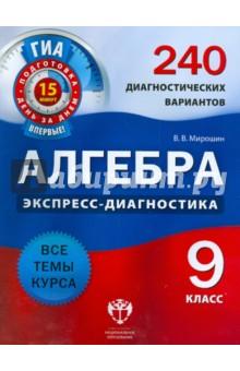 Алгебра. 9 класс. 240 диагностических вариантов - Владимир Мирошин