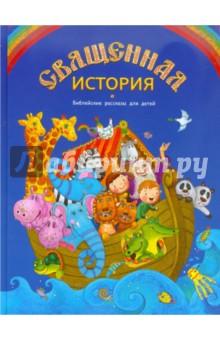 П.Н. Воздвиженский - Священная история. Библейские рассказы для детей П.Н.Воздвиженского обложка книги