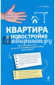 Квартира в новостройке: все риски и возможности - Александр Кайль