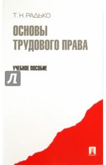 Основы трудового права. Учебное пособие - Тимофей Радько