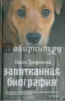 Запятнанная биография - Ольга Трифонова