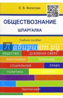 Обществознание. Шпаргалка. Учебное пособие - Екатерина Филатова