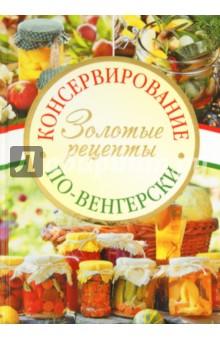 Консервирование по-венгерски: Золотые рецепты