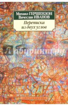 Переписка из двух углов - Гершензон, Иванов