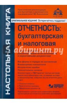 Отчетность: бухгалтерская и налоговая (+CD)