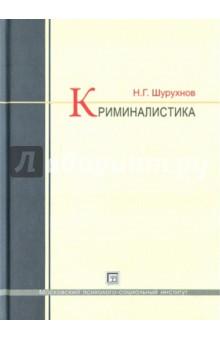 Криминалистика: Учебник - Николай Шурухнов