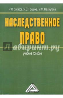 Наследственное право. Учебное пособие - Закиров, Гришина, Махмутова
