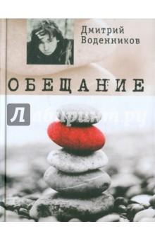 Обещание - Дмитрий Воденников