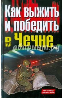 Как выжить и победить в Чечне - Болтунов, Кобылецкий, Скира, Чачух