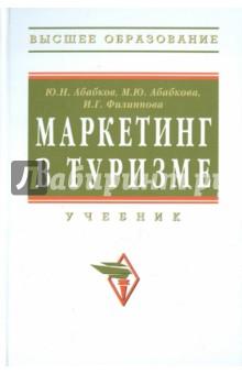 Маркетинг в туризме: Учебник - Абабков, Абабкова, Филиппова