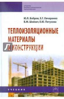 Теплоизоляционные материалы и конструкции: учебник - Бобров, Овчаренко, Шойхет
