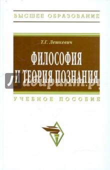 Философия и теория познания. Учебное пособие - Татьяна Лешкевич