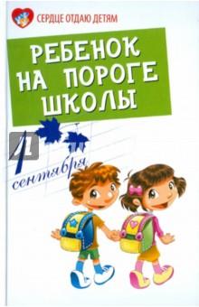 Ребенок на пороге школы - Людмила Петрова