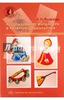 Использование фольклора в развитии дошкольника - Надежда Яковлева