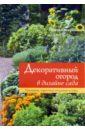 Ирина Сахарова - Декоративный огород в дизайне сада. Традиции, практика создания и мода обложка книги